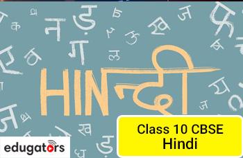 class-10-hindi.jpg